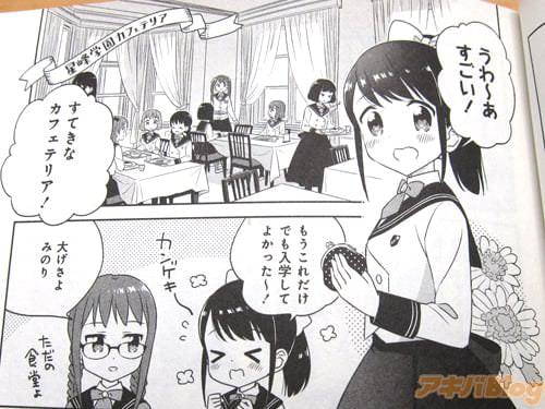 「すごい!すてきなカフェテリア!もうこれだけでも入学してよかった〜!」
