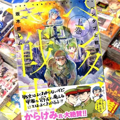 坂木原レム氏のコミックス「ペンタブと戦車」上巻