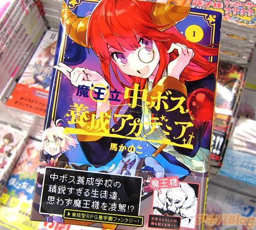 馬かのこ氏のコミックス「魔王立中ボス養成アカデミア」1巻