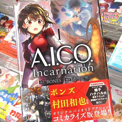 原作:ボンズ 漫画:道明宏明氏のコミックス「A.I.C.O. Incarnation」1巻