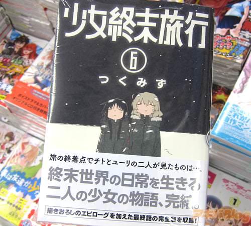 つくみず「少女終末旅行」6巻通常版&限定版