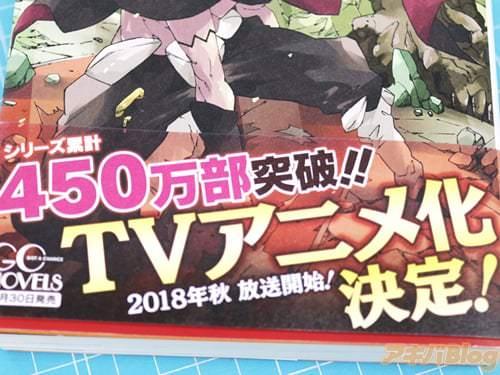 転スラ、TVアニメになるんだってよ。2018年秋放送スタート!