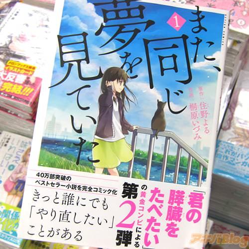 原作:住野よる氏&作画:桐原いづみ氏 コミックス「また、同じ夢を見ていた」1巻