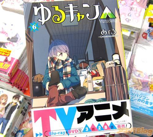 あfろ氏のコミックス「ゆるキャン△」6巻