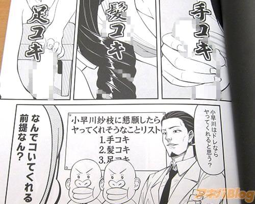 白井サモエド氏「手コキ、髪コキ、足コキ。小早川はドレならヤってくれると思う?」