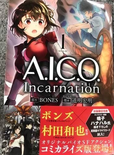 原作:BONES 漫画:道明宏明「A.I.C.O. Incarnation」1巻