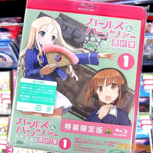 映画「ガールズ&パンツァー 最終章 第1話」Blu-ray 特装限定版