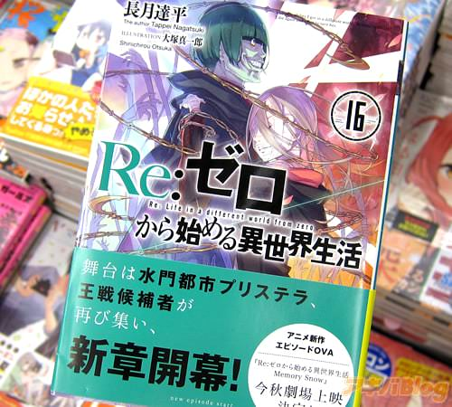 著者:長月達平 イラスト:大塚真一郎「Re:ゼロから始める異世界生活」16巻