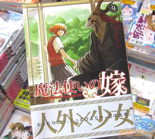 ヤマザキコレ「魔法使いの嫁」9巻通常版&特装版