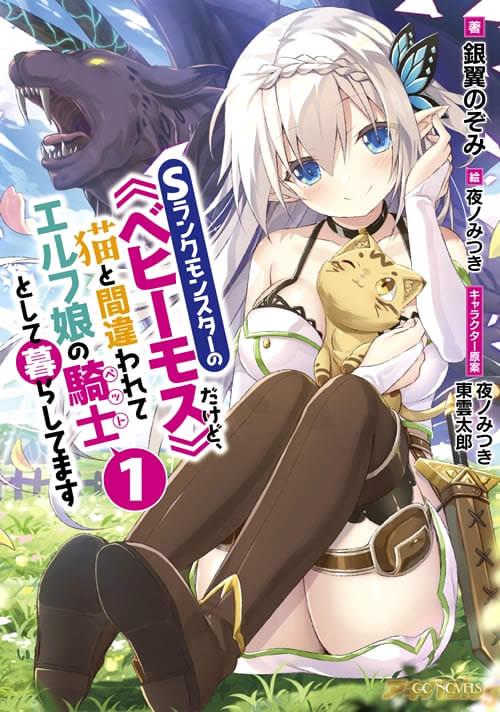 著者:銀翼のぞみ イラスト:夜ノみつき キャラクター原案:東雲太郎、夜ノみつきSランクモンスターの≪ベヒーモス≫だけど、猫と間違われてエルフ娘の騎士(ペット)として暮らしてます1」
