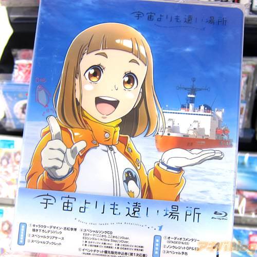 TVアニメ「宇宙よりも遠い場所」BD1巻