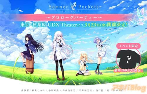 【Summer Pockets 〜プロローグパーティー〜 生中継】