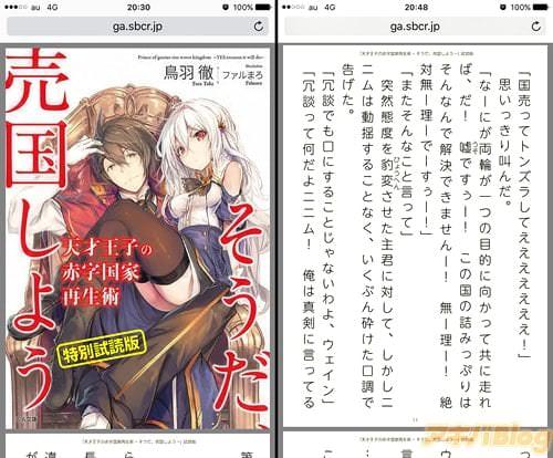 「天才王子の赤字国家再生術〜そうだ、売国しよう〜」特別試読版