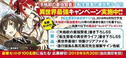 大人気の「失格紋の最強賢者」コミックス第3巻もノベルとほぼ同時発売予定です!!