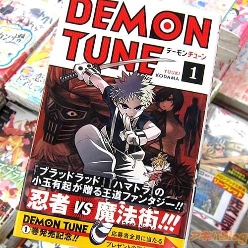小玉有起氏のコミックス「DEMON TUNE(デーモンチューン)」1巻