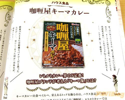 咖喱屋キーマカレー(ハウス食品)
