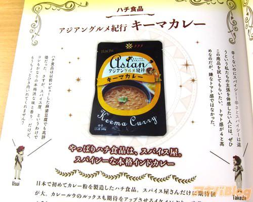 アジアングルメ紀行 キーマカレー(ハチ食品)