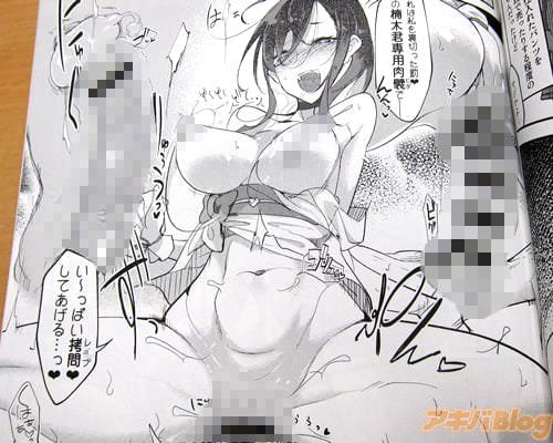 「私を裏切った罰♥ 私の楠木君専用肉ヒダで…い〜っぱいレ◯プしてあげる…♥」