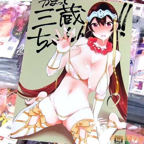 サークルANIMAL SERVICE「かまって三蔵ちゃんんっ!!」