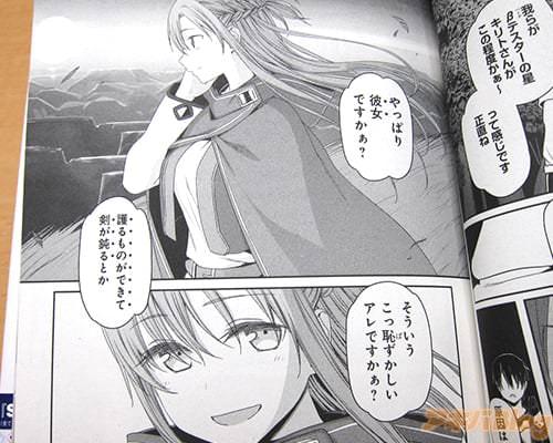 モルテの台詞「原因は…やっぱり彼女ですかぁ?護るものができて剣が鈍るとか、そういうこっ恥ずかしいアレですかぁ?」