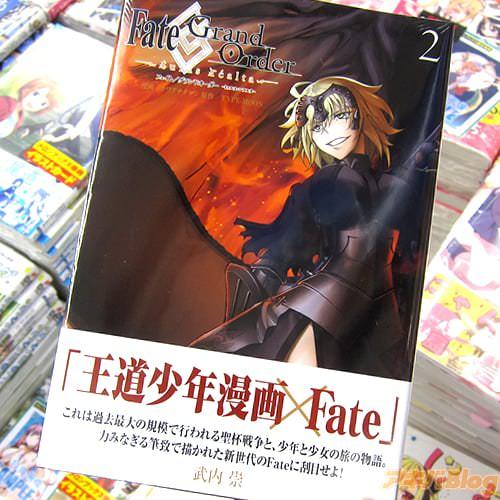 カワグチタケシのコミックス「Fate/Grand Order-turas realta-」2巻