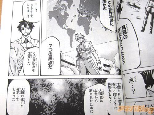 「この世界地図に浮かぶ、7つの黒点だ」
