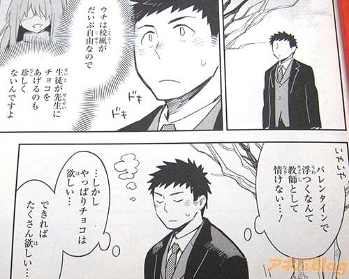 教師:國立クニヒコ 「(バレンタインで浮つくなんて教師として情けない…!しかし、やっぱりチョコは欲しい…)」