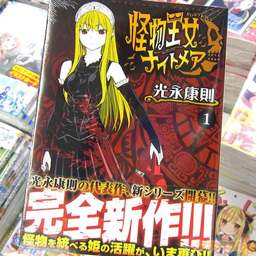 光永康則氏のコミックス「怪物王女ナイトメア」1巻
