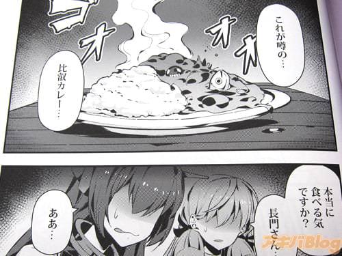 「これが噂の…比叡カレー…」「本当に食べる気ですか?長門さん…」「ああ…」