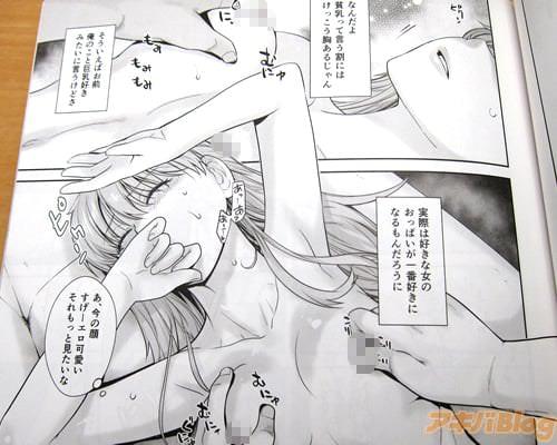 泥酔して寝ている桃瀬成海を、恋人の二藤宏嵩が睡姦「(今の顔、すげーエロ可愛い。それもっと見たいな)」