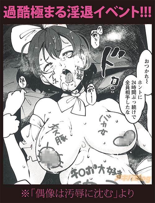 「偶像は汚辱に沈む」過酷極まる淫退イベント!!!