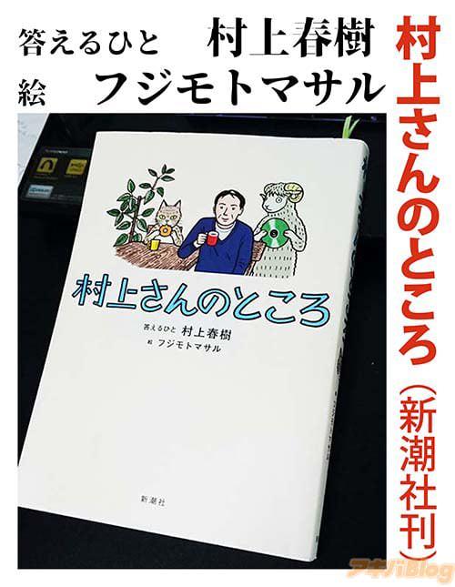 著:村上春樹 新潮社の「村上さんのところ」