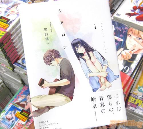 田口囁一氏のコミックス「シアロア」1巻