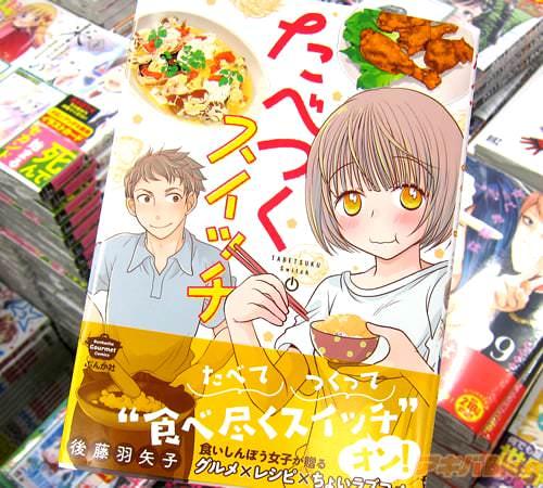後藤羽矢子氏のコミックス「たべつくスイッチ」