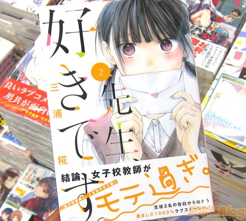 三浦糀氏のコミックス「先生、好きです。」2巻