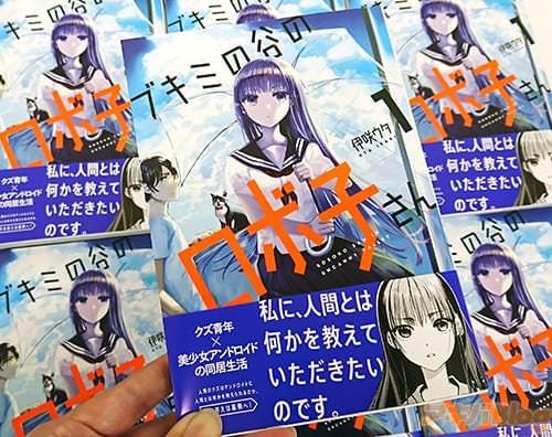 伊咲ウタ先生による「ブキミの谷のロボ子さん」1巻が5月26日発売!