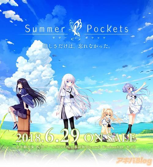 「Summer Pockets」
