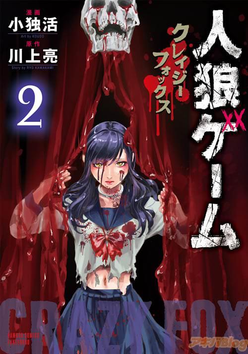 原作:川上亮、漫画:小独活「人狼ゲーム クレイジーフォックス」第2巻