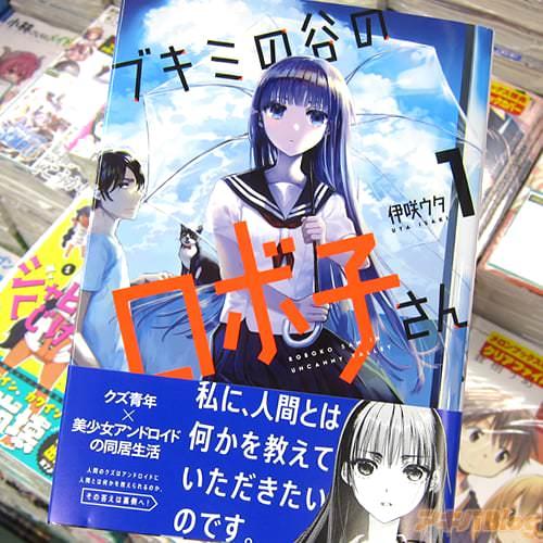 伊咲ウタ氏のコミックス「ブキミの谷のロボ子さん」1巻