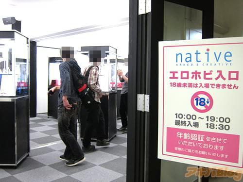 エロフィギュアメーカー・ネイティブのグループ合同展示会、通称「エロホビ」