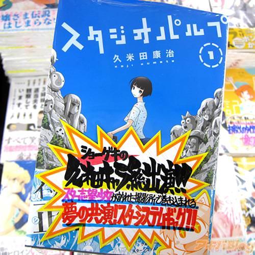 久米田康治氏のコミックス「スタジオパルプ」1巻