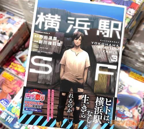 柞刈湯葉氏の小説を新川権兵衛氏がコミカライズされていた「横浜駅SF」3巻