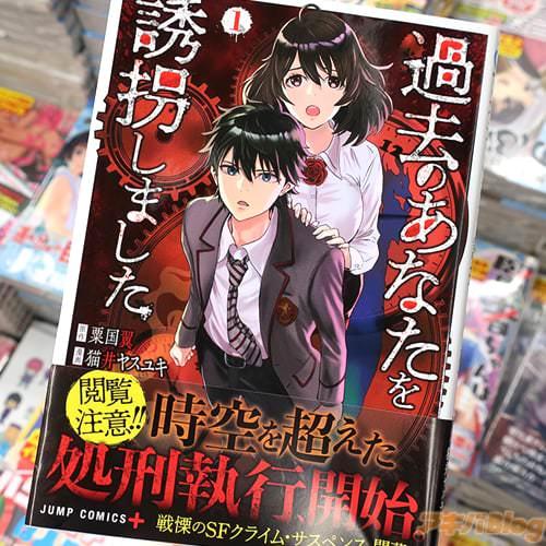 原作:粟国翼&漫画:猫井ヤスユキ「過去のあなたを誘拐しました」1巻
