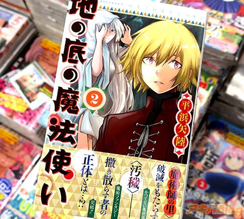 平浜矢陸氏のコミックス「地の底の魔法使い」最終2巻