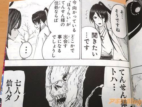 「てんせん様トハ…七人ノ仙人ダ」