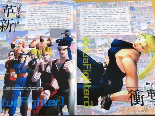 """「1993年12月""""バーチャファイター""""がリリースされた。後にゲームセンターに大ブームを巻き起こす3D格闘ゲームの原初である」"""