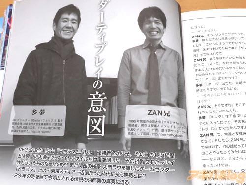「VF2公式全国大会・マキシマムバトル優勝者 ZAN兄。その輝かしい経歴とは裏腹に大会でのファイトスタイルが物議を醸した」