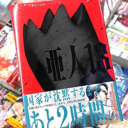 桜井画門「亜人」13巻