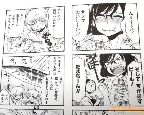 「んん〜♥ サンマおいし〜い♥ そしてすかさずビール!たまらーん!」