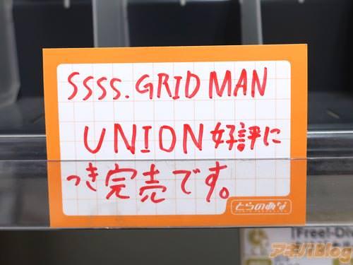 """とらのあな秋葉原店B「""""UNION""""好評に付き完売です」"""